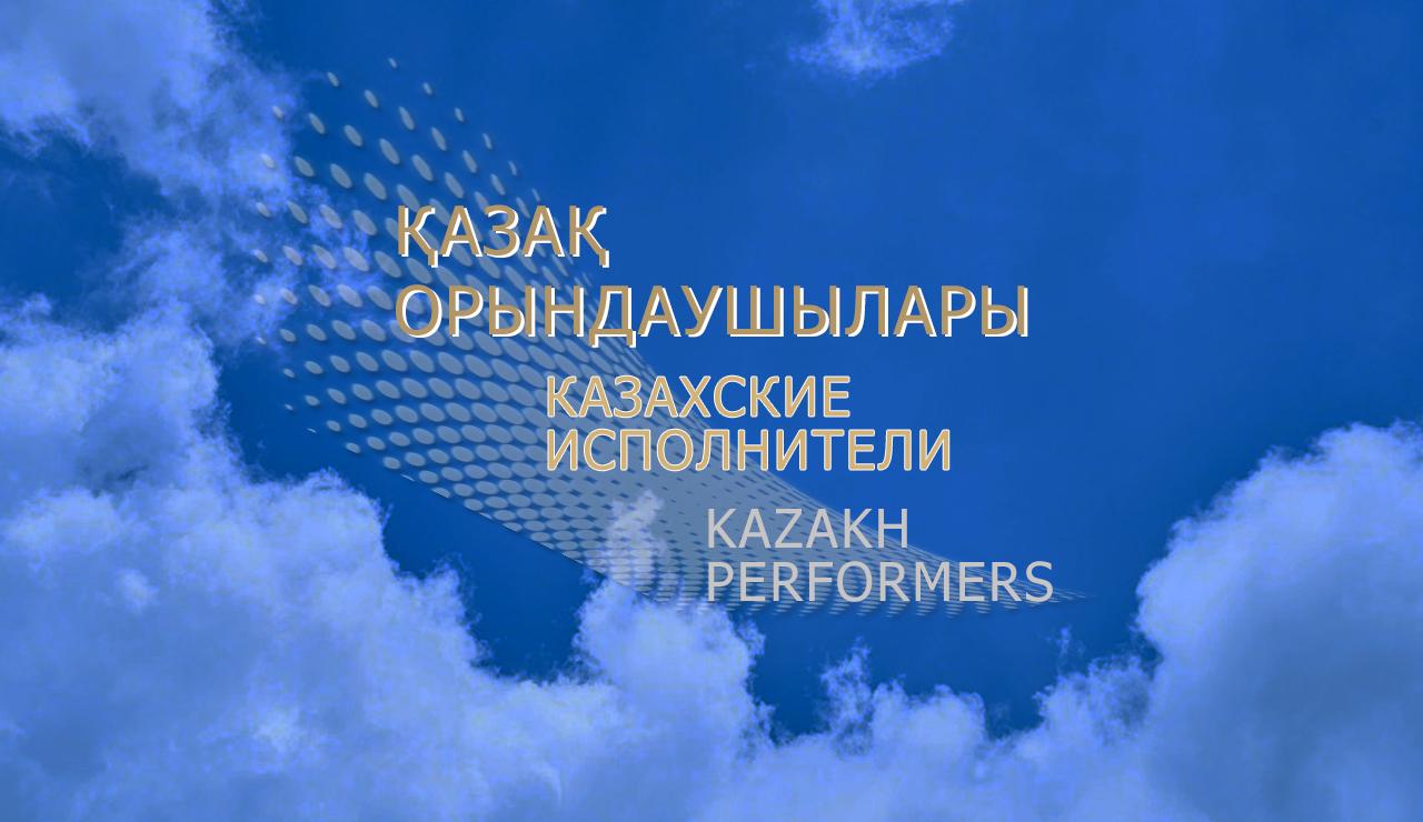 KAZAKH PERFORMERS
