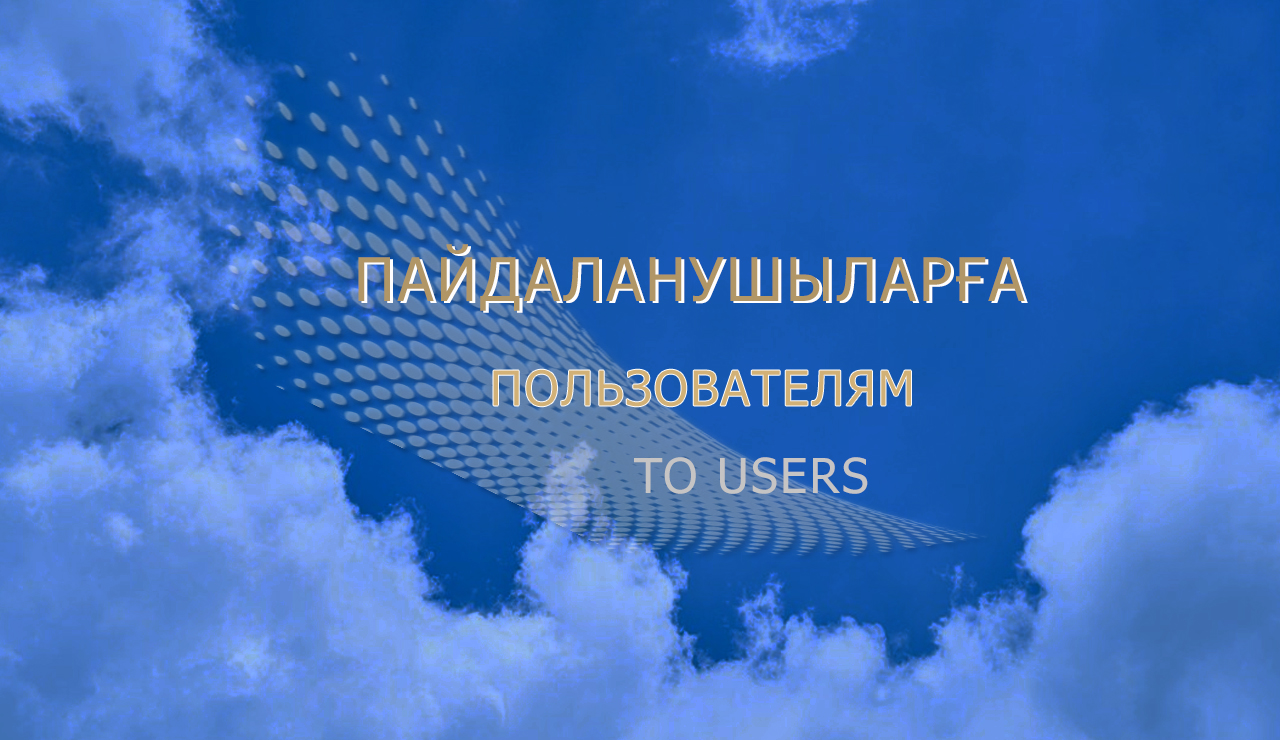 TO USERS