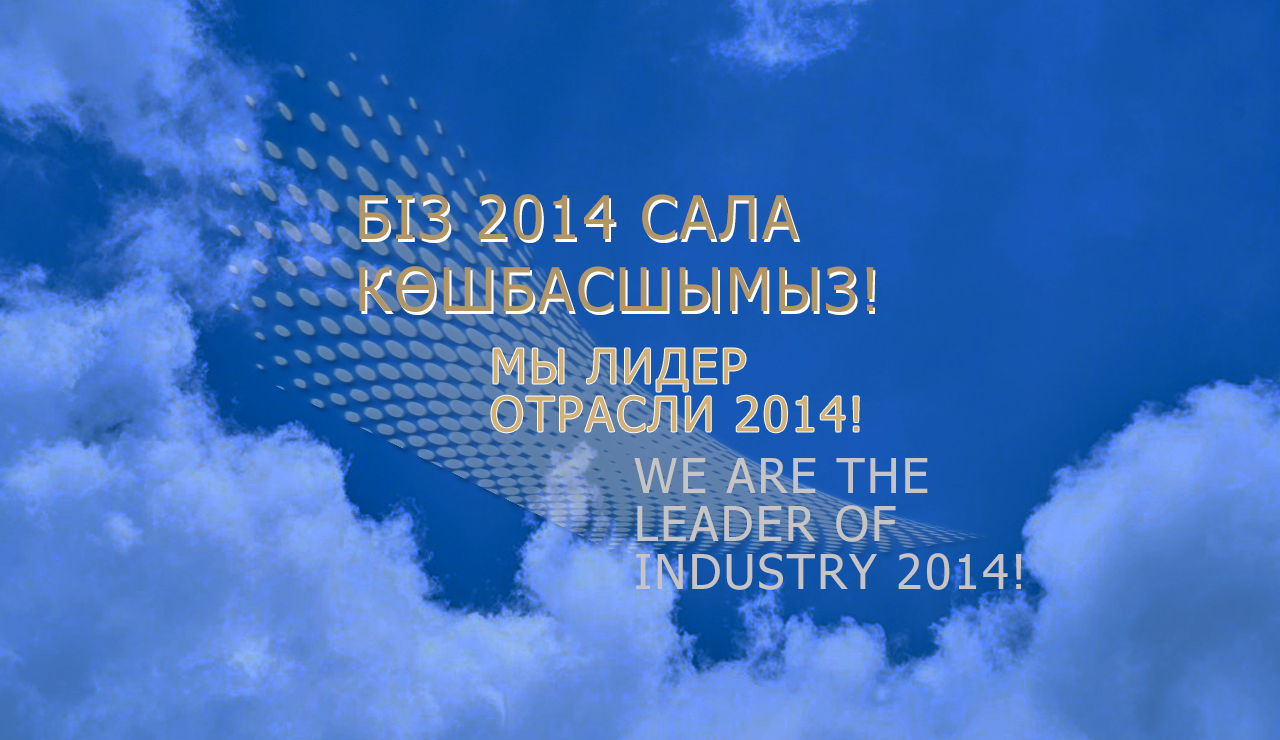 WE LEADER OF INDUSTRY 2014!